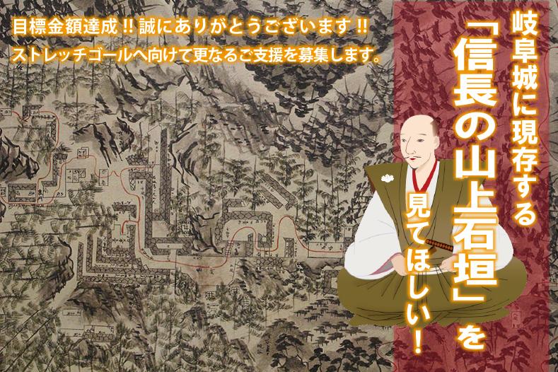 第五回クラウドファンディングセミナーはゲスト講師に岐阜城山上石垣整備推進協議会代表 柴田 正義様をお招きして開催いたします。