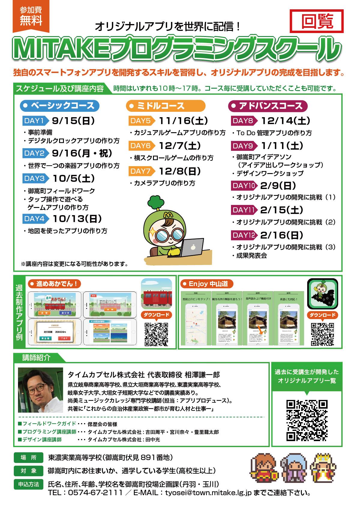 A4_chirashi_tate1-[更新済み]