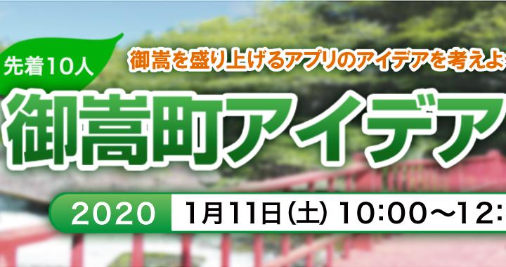 Mitake_banner